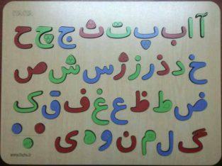پازل الفبای فارسی