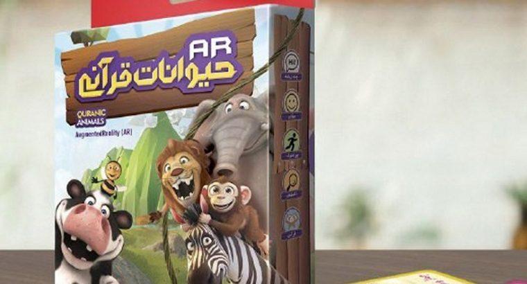 بستۀ حیوانات قرآنی