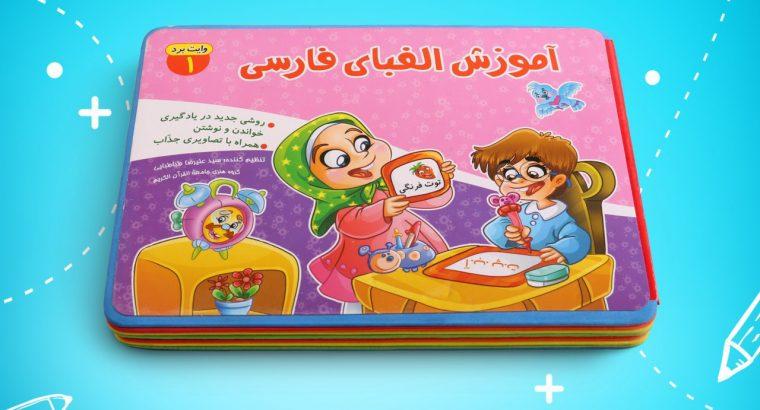 کتاب فومی وایتبُردی الفبای فارسی